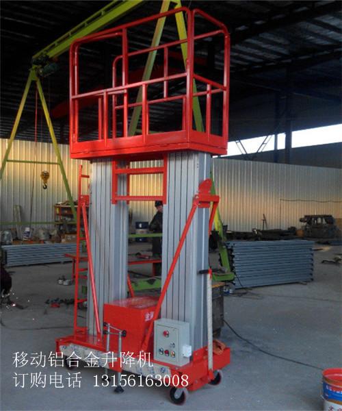 供应广西铝合金升降机