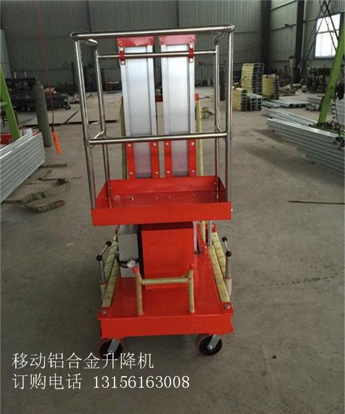 供应电动移动铝合金升降机 升降平台