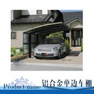 铝合金单边车棚图片