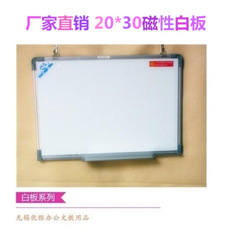 厂家直销 供应20*30cm磁性单面白板 小型写字板  尺寸可定制