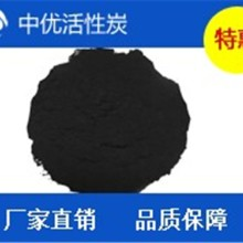 供应用于垃圾焚烧 水处理 饮料脱色的垃圾焚烧粉状活性炭-宁夏粉状活性炭-中优粉状活性炭