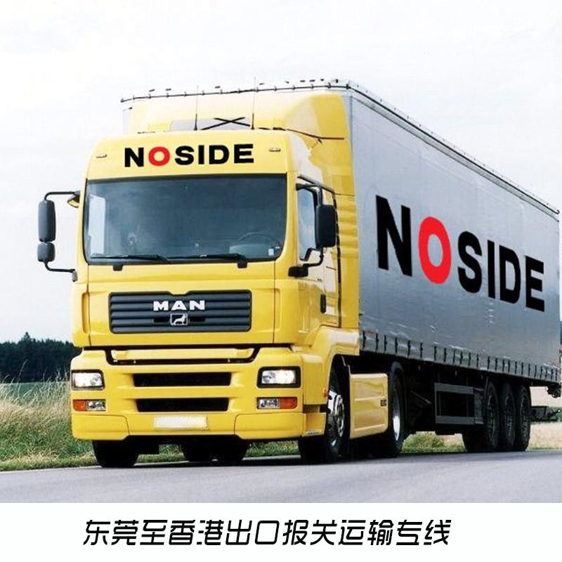 东莞市道滘镇到香港进出口物流公司 进出口专线 一般贸易进口布料 一般贸易包税进口普货