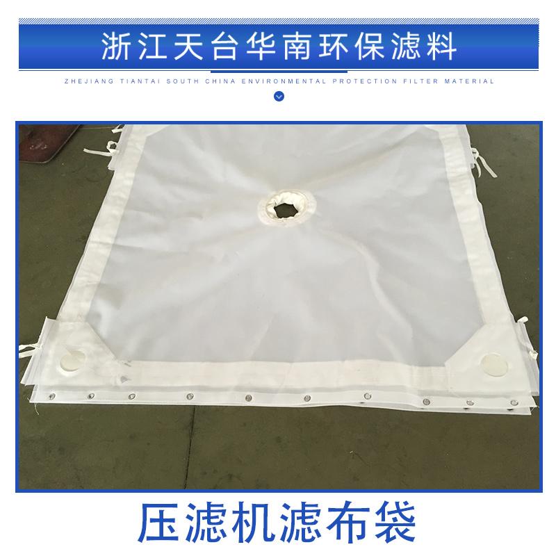 压滤机滤布袋图片/压滤机滤布袋样板图 (3)
