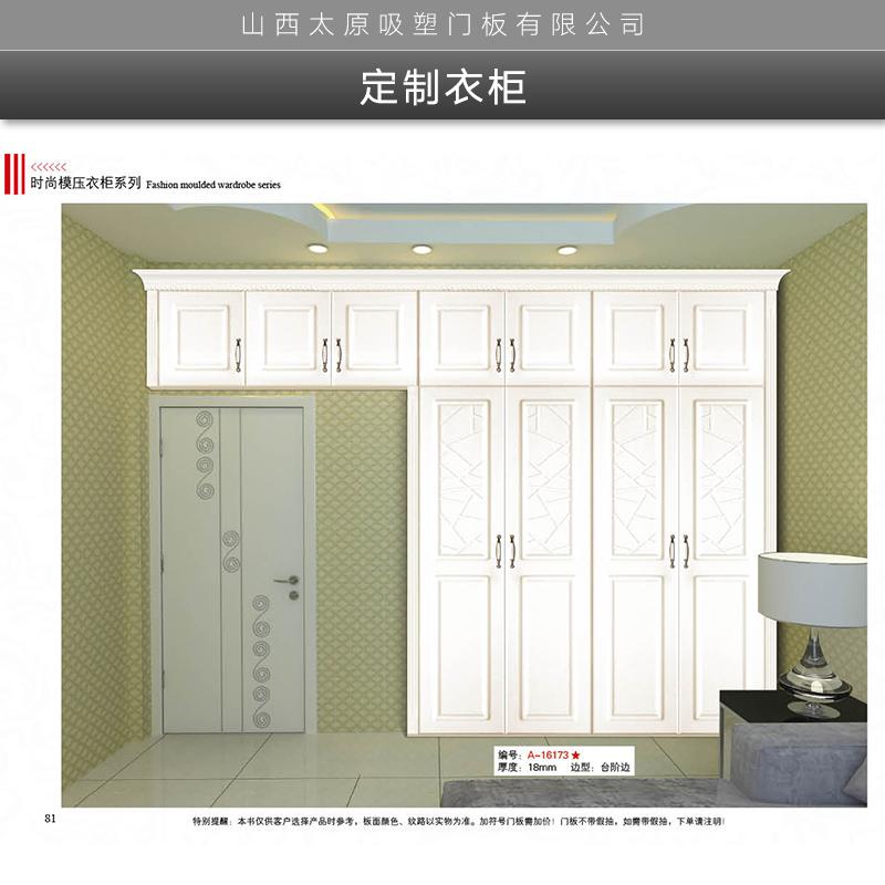 定制衣柜图片/定制衣柜样板图 (4)