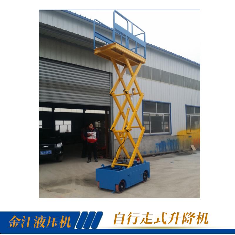 济南金江液压机械批发自行走式升降机 移动剪叉式液压升降平台