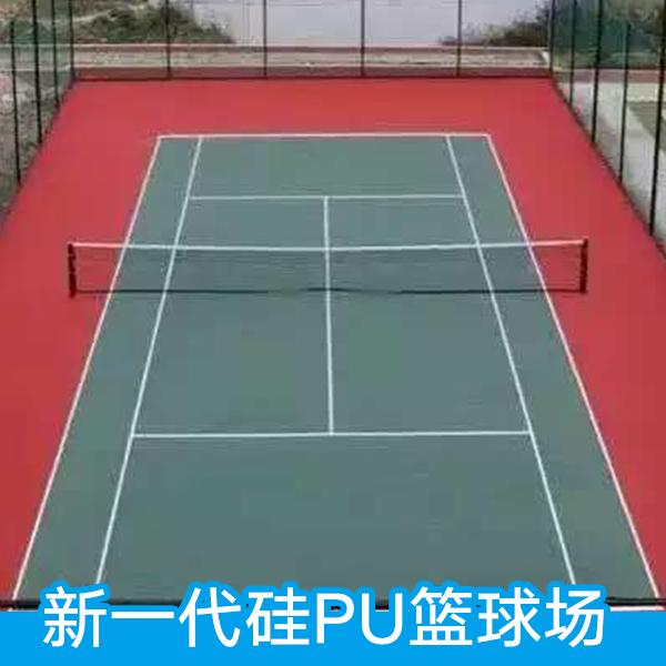新一代硅PU篮球场 硅pu塑胶篮球场 硅pu球场材料 硅pu网球场
