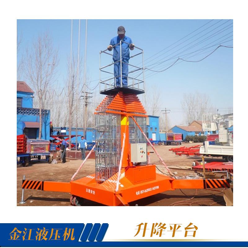 济南金江液压机械批发升降平台 剪叉式升降平台 电动液压升降机