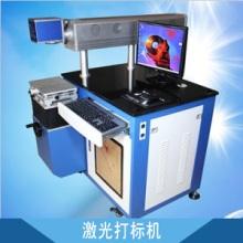 供应四川激光打标机 激光雕刻机生产厂家批发价格便宜 成都彩色激光打标机哪里的好批发