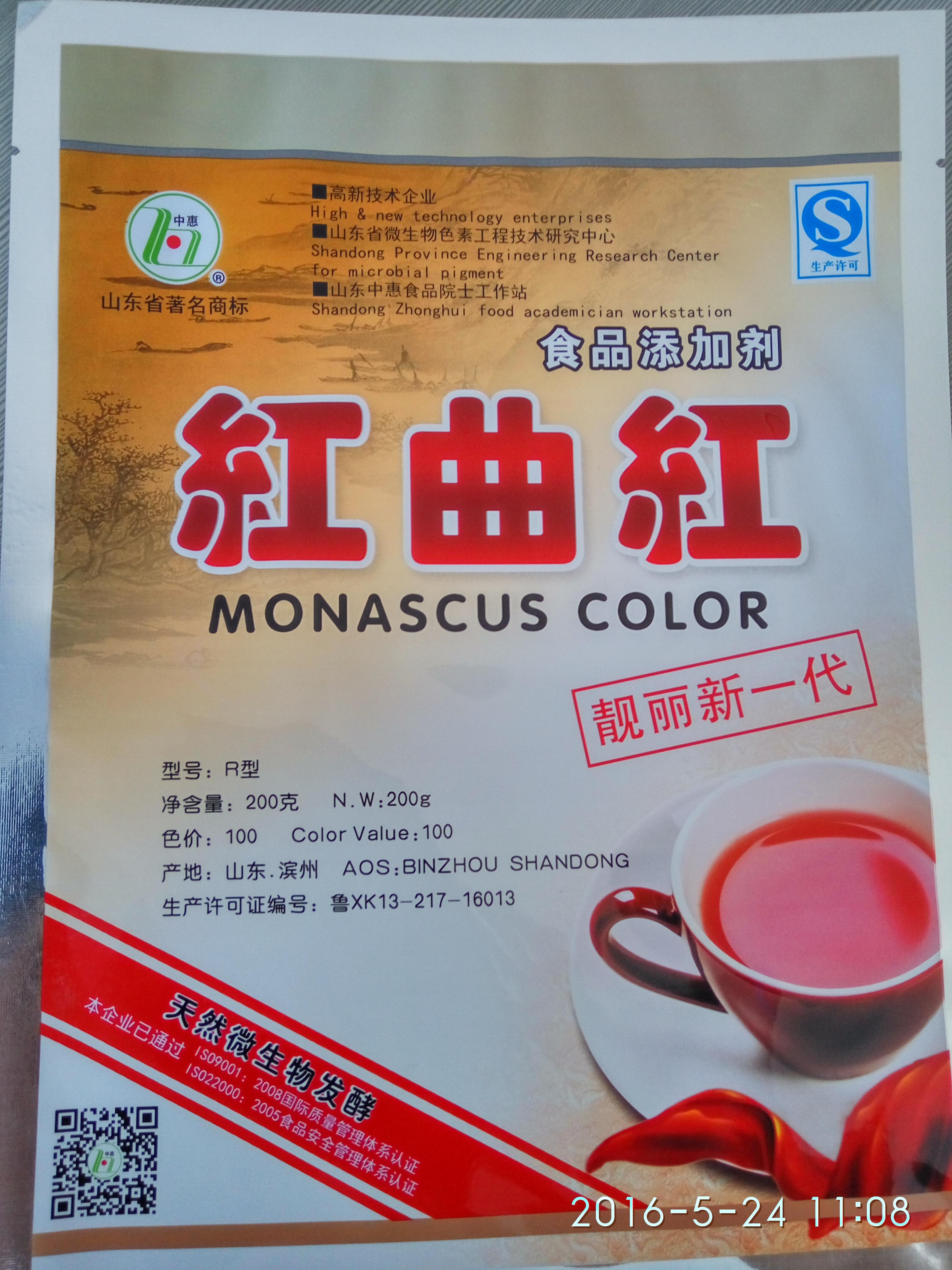 中惠牌酱油红曲红天然色素销售