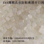 EVA开口剂图片