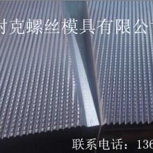 耐克牙板供应不锈钢搓丝板 牙板厂家 螺丝模具定制 不锈钢搓丝板图片
