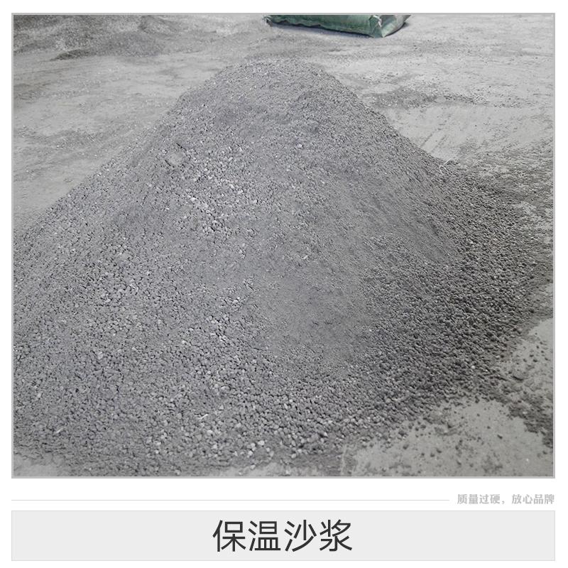 保温沙浆 外墙抗裂保温砂浆 玻化微珠防火保温砂浆 无机保温砂浆
