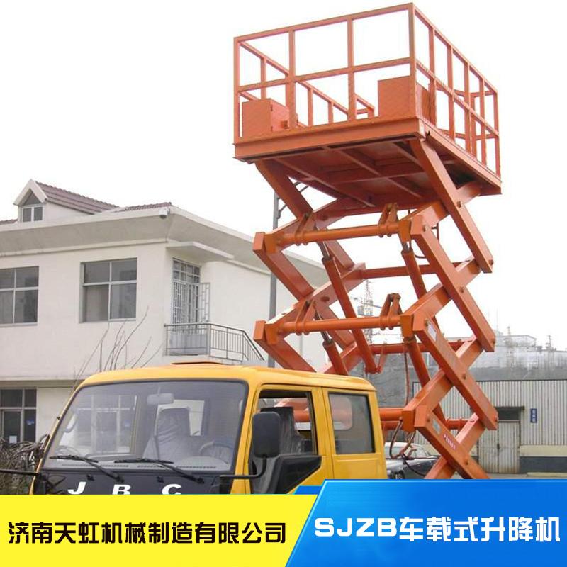 SJZB车载式升降机,山东车载式升降机厂家供应直,升降机报价批发
