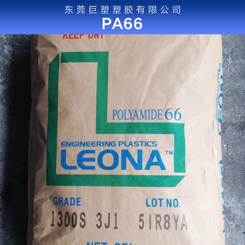 银通塑胶PA66塑料直销批发价格_优质供应商