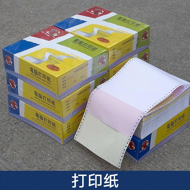 打印纸 高光双面打印纸 A4打印纸 激光打印纸 打印纸厂家直销
