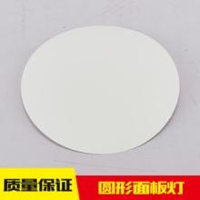 圆形面板灯报价,圆形面板灯厂家直销,中山圆形面板灯报价图片