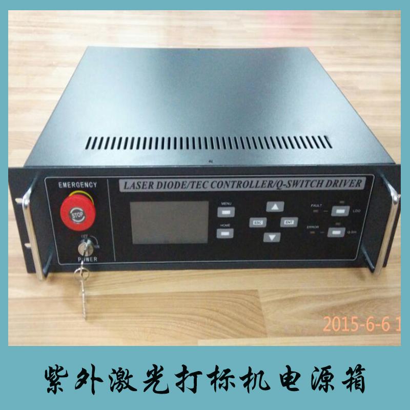 紫外激光打标机电源箱价格 激光打标机电源箱 激光打标机电源箱直销