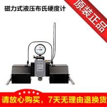 磁力式液压布氏硬度计厂家,PHB-750磁力式液压布氏硬度计批发