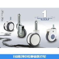 110系列中控静音医疗轮 中控静音医疗轮 中控静音医疗厂家报价