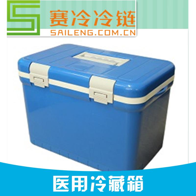 医用冷藏箱 冷藏采样取样箱 医用冷链冷藏箱 便携式蓄冷冷藏箱