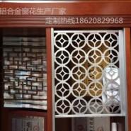 时尚铝合金窗花图片