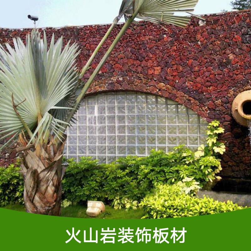 火山岩装饰板材 火山岩装饰石材 景观装饰石材 火山岩石材厂家