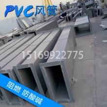 pvc风管 聚氯乙烯风管 pvc异型材 pvc方形风管 合方形风管