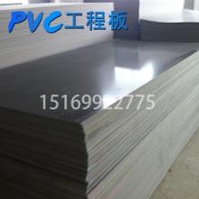 pvc工程板 聚氯乙烯工程板 pvc异型材 PVC塑料板材