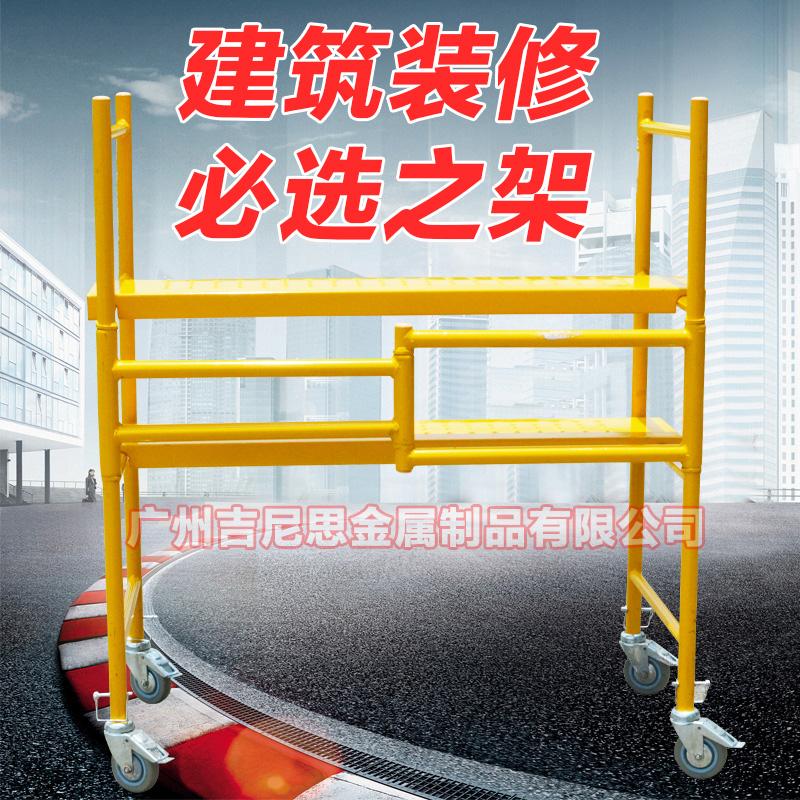 移动铁脚手架 小型移动铁脚手架 微型移动铁脚手架 广州快装铁制脚手架