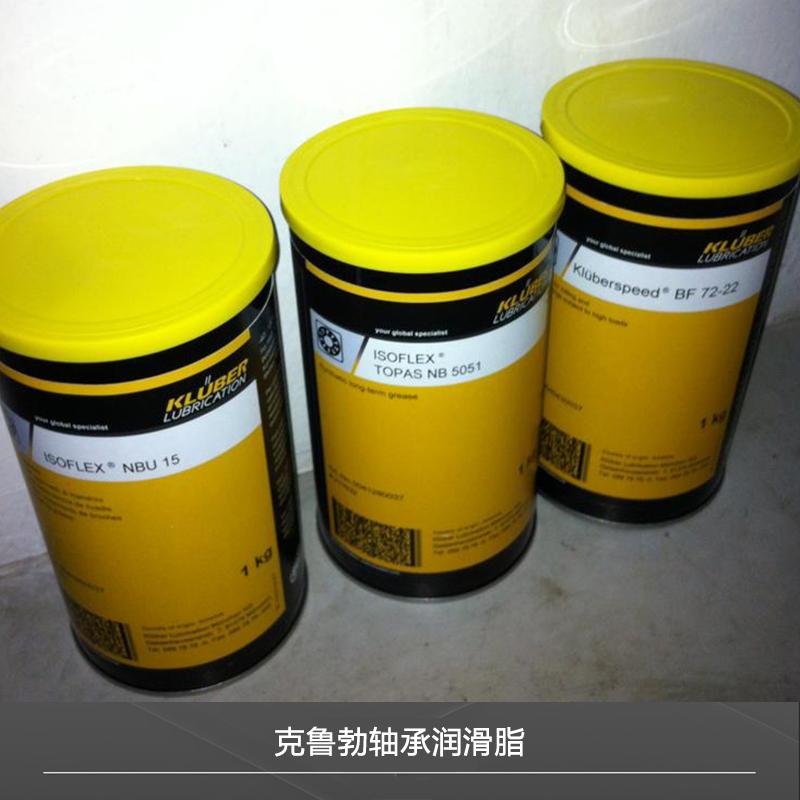 深圳克鲁勃轴承润滑脂经销商价格 深圳德国克鲁勃润滑脂 齿轮油