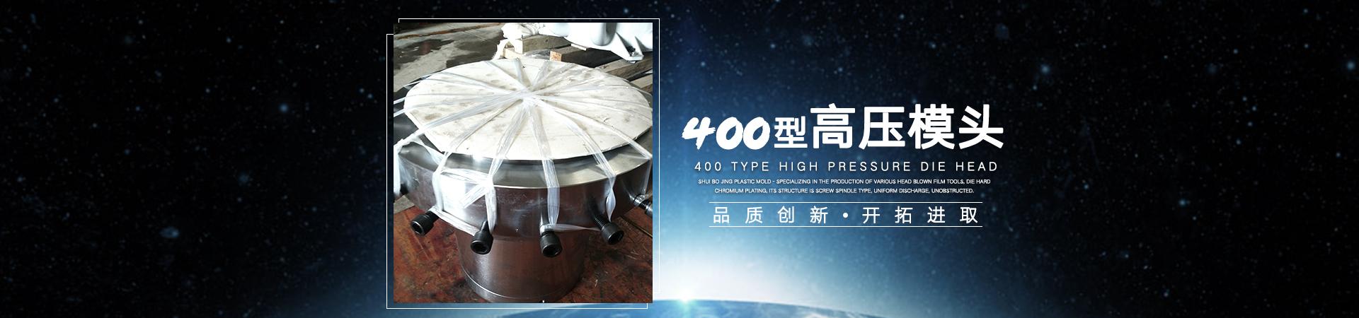 400型高压模头