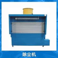 除尘机设备 环保水洗打磨除尘机 洗涤式除尘机 湿式除尘设备 工业吸尘器批发
