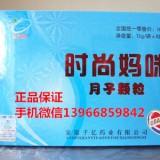 安徽千亿药业时尚妈咪月子颗粒多少钱一盒