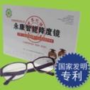 永康智能降度镜 治疗青少年近视