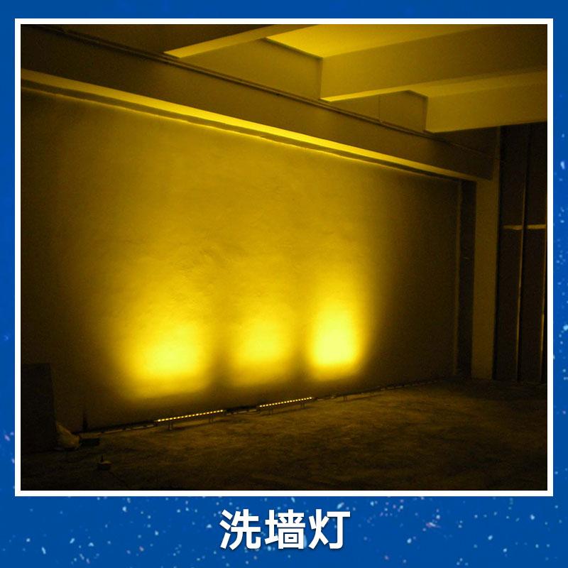 洗墙灯 LED洗墙灯 防水洗墙灯 洗墙灯厂家 洗墙灯批发