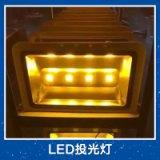 LED户外投光灯 LED投光灯 LED路灯 LED投光灯厂家价格