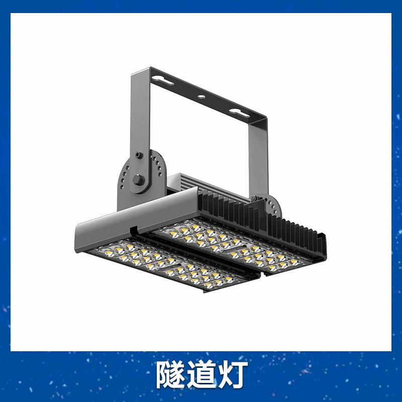 隧道灯 LED隧道灯 模组隧道灯 防水隧道灯 隧道灯供应商