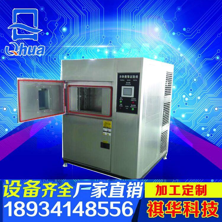 厂家直销冷热冲击箱 高低温试验箱 恒温恒湿箱 恒温箱 箱 恒温箱