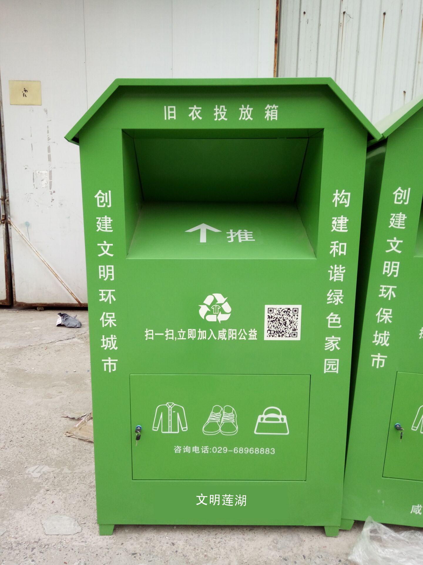 南京腾飞柜台货架厂专业生产工作服回收箱  旧衣服回收箱