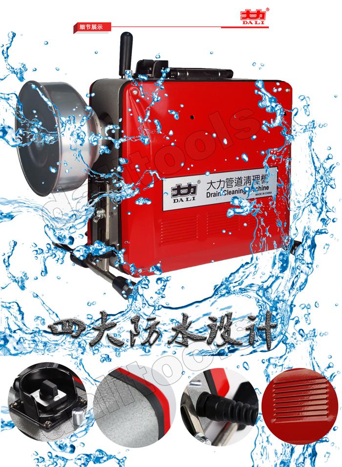 大力疏通机150型多功能电动疏通 电动疏通机 大力疏通机 疏通机厂家