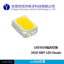 led3020灯珠 LED3020贴片光源 手机闪光灯灯珠 贴片灯珠 荧月电子科技批发