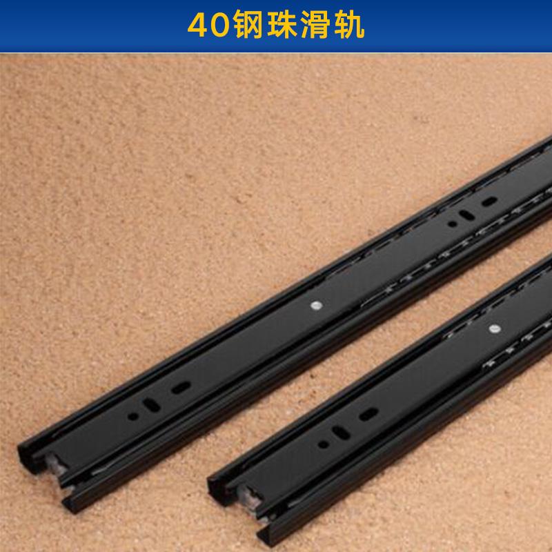 40钢珠滑轨 三节钢珠滑轨 重型钢珠滑轨 缓冲钢珠滑轨 钢珠抽屉滑轨