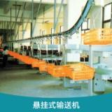 悬挂式输送机 输送机 带式输送机 悬挂式输送机厂家直销