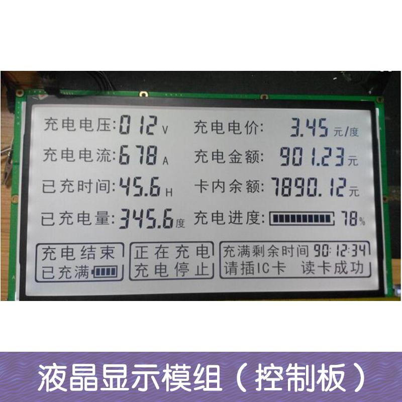 深圳液晶显示模组(控制板)厂家  led显示屏 单色液晶模组