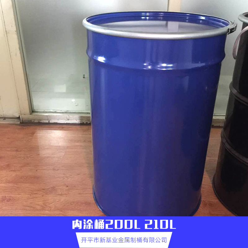 内涂桶200L,210L 润滑油桶 闭口铁桶 开口铁桶 化工铁桶 厂家