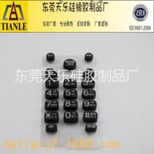 东莞天乐硅橡胶制品 硅胶按键  防水 耐用耐磨