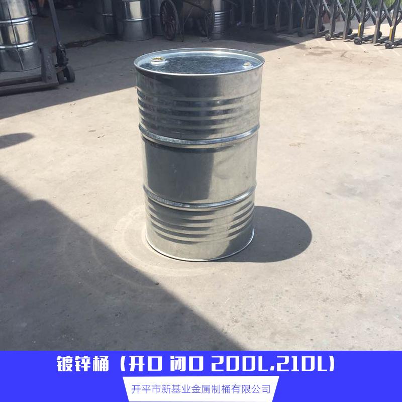 镀锌桶开口,闭口 镀锌桶200L 镀锌桶210L 工业油桶  不锈钢镀锌桶