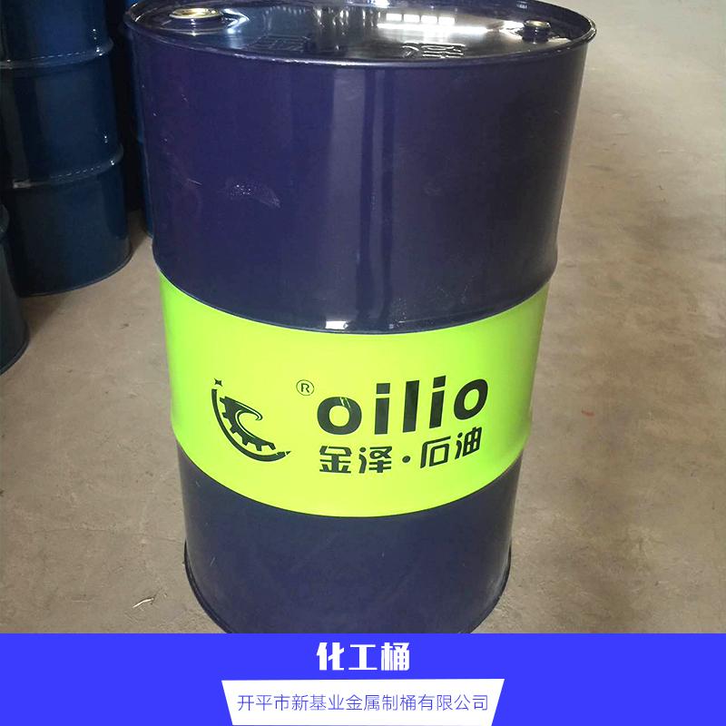 化工桶批发 原料、辅料、初加工材料  包装材料及容器