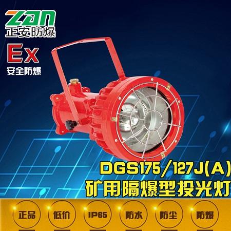 矿用隔爆型LED机车照明信号灯DGC175/127投光灯