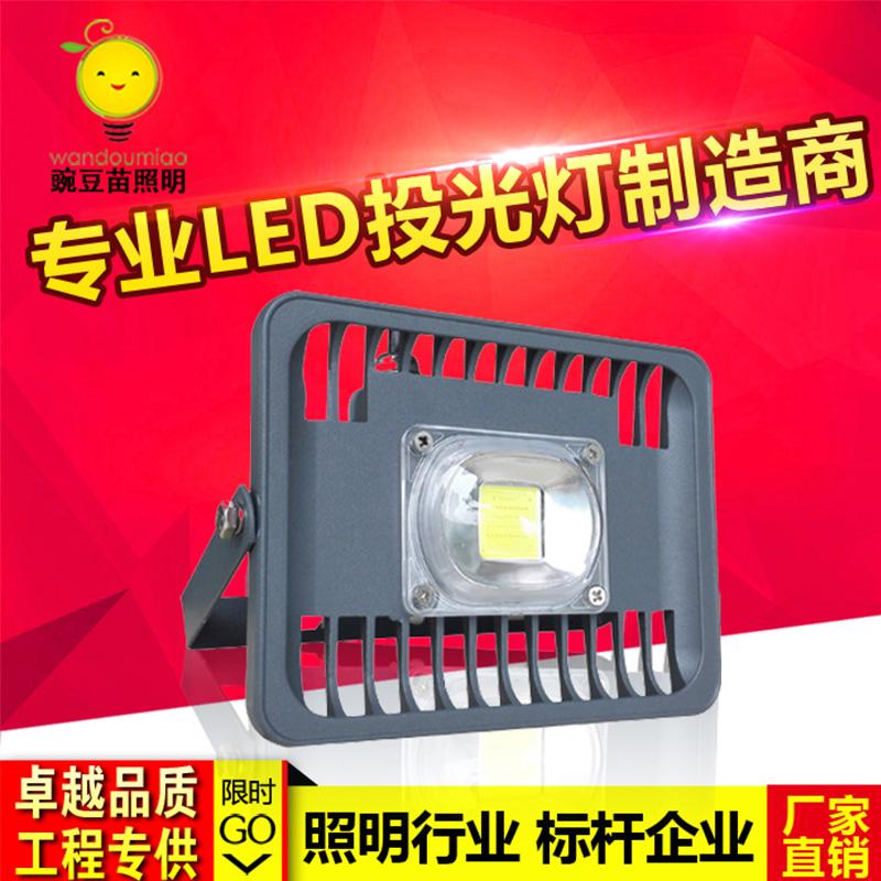 投光灯 泛光灯 户外防水广告灯 LED投光灯 led泛光灯